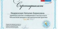 Kedrinskaya_20