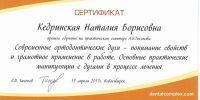 Kedrinskaya_21